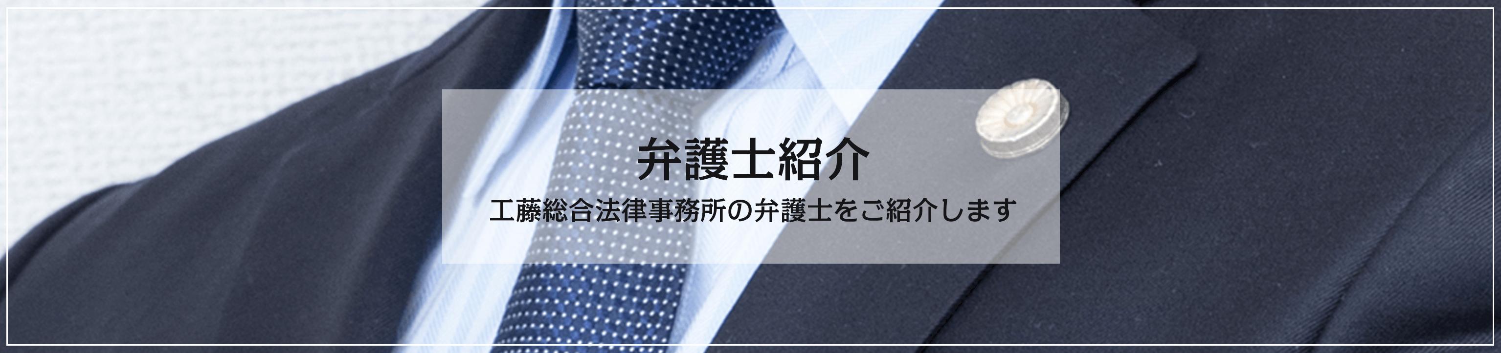 弁護士紹介 工藤総合法律事務所の弁護士をご紹介します