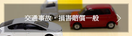 交通事故・損害賠償一般