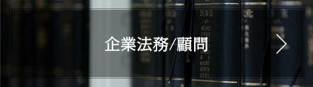 企業法務・顧問