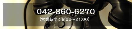 042-860-6270 (営業時間:9:00〜21:00)
